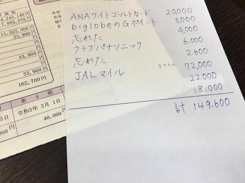 税金 nanaco